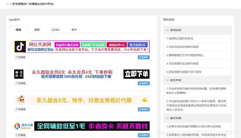 PHP全新美化广告横幅在线制作源码 开源版