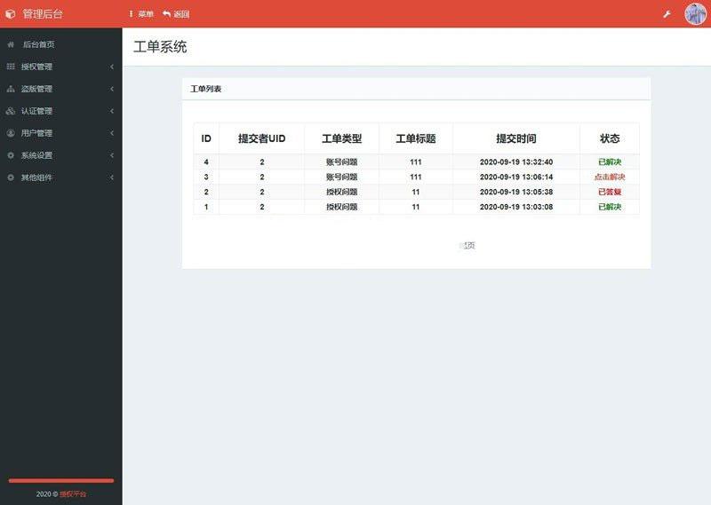 PHP授权系统源码东方授权系统2.0修复版