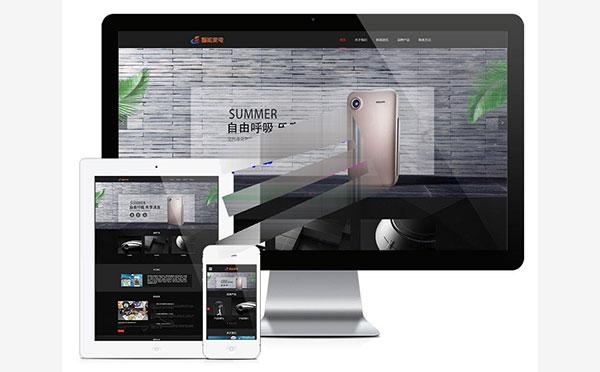 易优cms响应式智能家居家电企业网站模板源码 自适应手机端