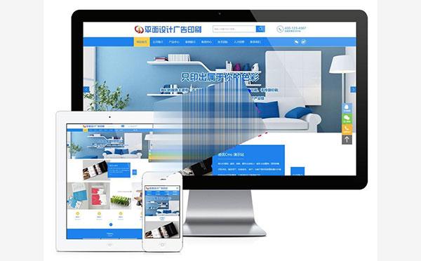 易优cms蓝色平面设计广告印刷网站模板源码 带手机版