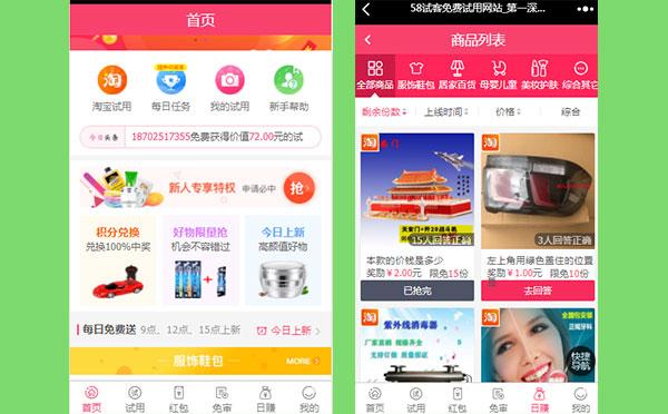 58商铺全新UI试客试用平台网站源码