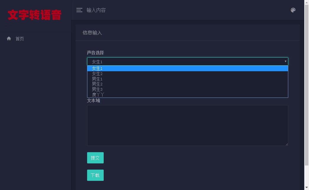PHP在线文字转语音合成源码 基于百度API开发