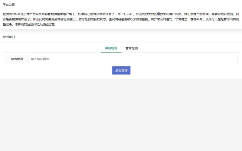 PHP微信域名拦截检测平台源码