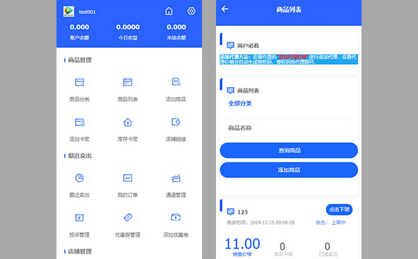 PHP多功能自动发卡平台源码带手机版 带多套商户模板