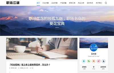 Z-BlogPHP职场话题文章资讯博客网站源码