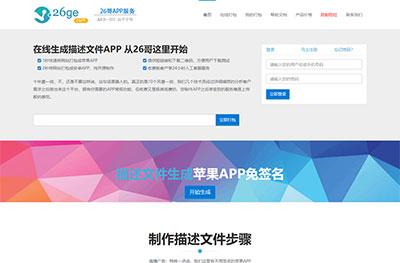 PHP安卓苹果APP在线封装打包制作源码 H5手机网站转APP 免签封装绿标