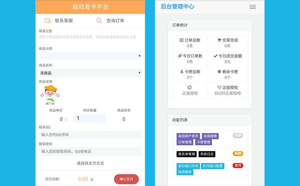 PHP自适应手机版自动发卡平台系统源码