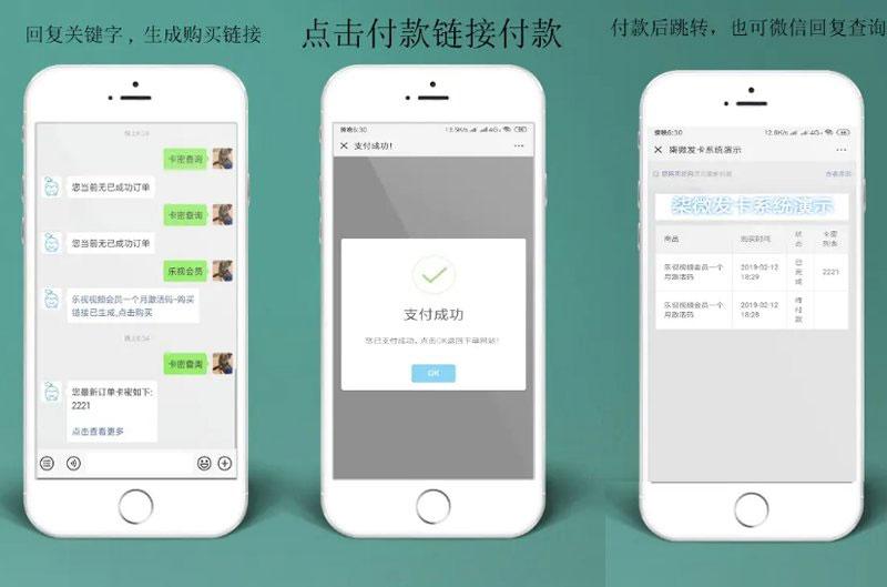 PHP自动发卡系统源码 可对接微信公众号