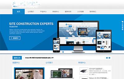 织梦dedecms蓝色简洁通信类电子科技企业网站模板