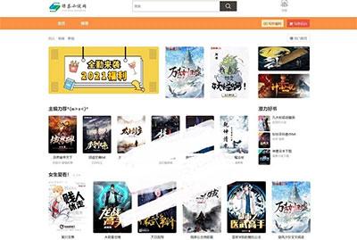 PHP绿茶小说站群网站源码 自适应电脑+手机端