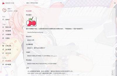 PHP二次元风格发卡系统源码荔枝发卡网2.0