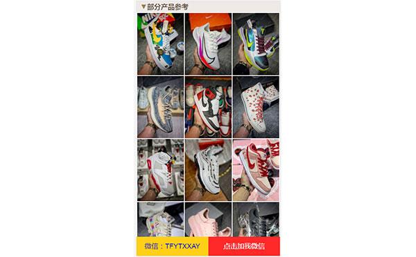 鞋类产品运动鞋莆田鞋推广引流落地页html源码