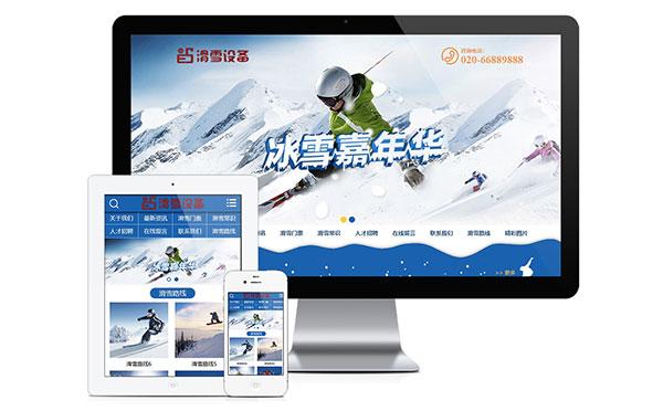 易优cms蓝色户外滑雪装备设备企业网站模板源码 带手机版