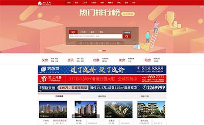 爱家Aijiacms红色高端大型房产门户系统V9网站源码 带手机版
