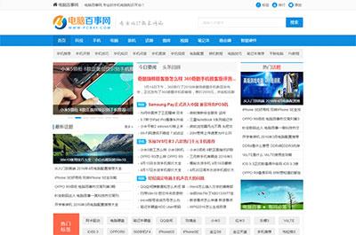 帝国cms仿电脑百事网专业电脑硬件IT技术门户网站源码