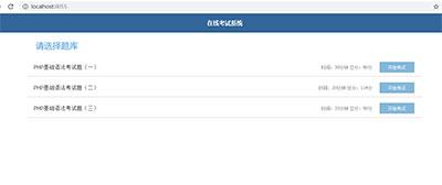 简单的PHP在线考试系统实例源码