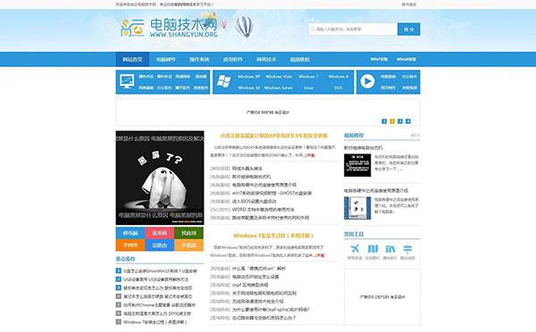 帝国cms内核蓝色简洁电脑技术知识文章资讯门户网站源码