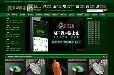 帝国CMS7.5绿色大气珠宝玉器奢侈品古玩展示型商城网站源码 带手机版