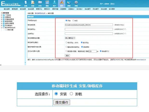 帝国CMS7.5 7.2移动端同步生成插件 UTF-8 帝国多端访问必备插件