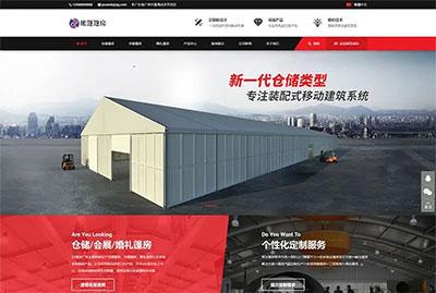 织梦内核高端大气帐篷篷房建筑建材定制设计公司网站模板 带手机版