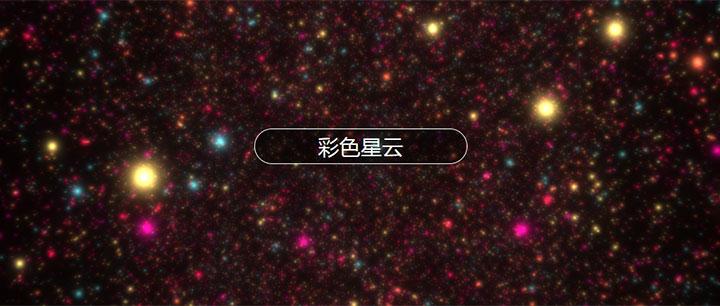 html5 canvas宇宙粒子彩色星云穿梭动画特效