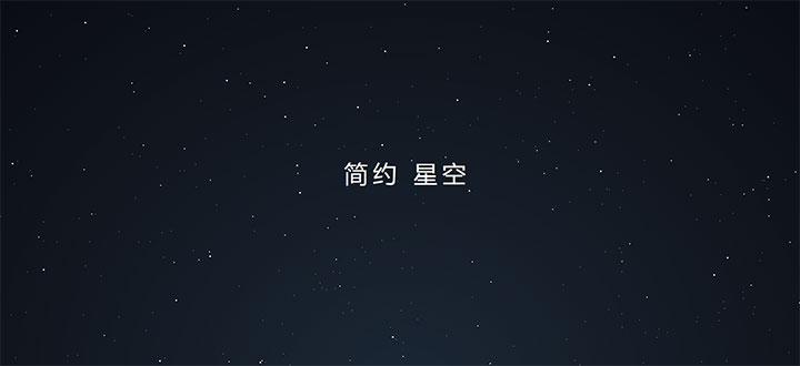 css3简约全屏悬浮星空背景动画特效