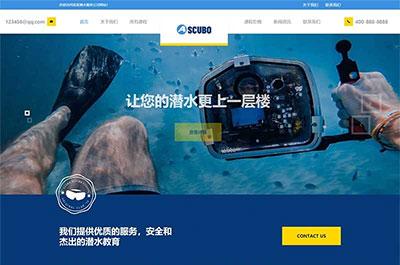 织梦dedecms响应式水上运动设备潜水服务公司网站模板 自适应手机端