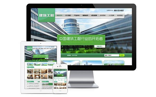 易优cms建筑工程装修施工企业网站模板源码 带手机版