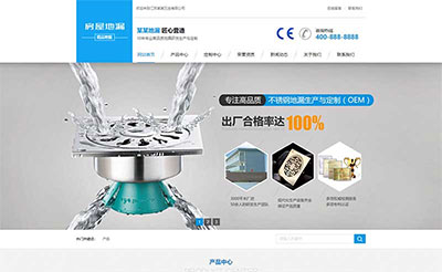 织梦蓝色营销型防臭不锈钢浴室地漏防水设备企业网站模板 带手机版