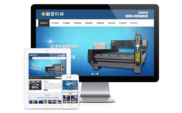 易优cms雕塑机机械设备企业网站模板源码 带手机版