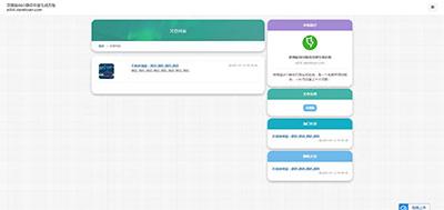 PHP随机静态页面生成系统源码雨尘SEO系统v1.3