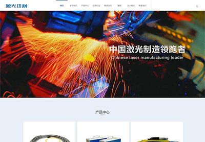 织梦dedecms营销型激光切割焊接钣金加工机电机械企业网站模板 带手机版