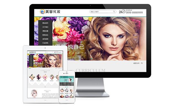 PHP美容化妆教育培训企业网站源码 带手机版