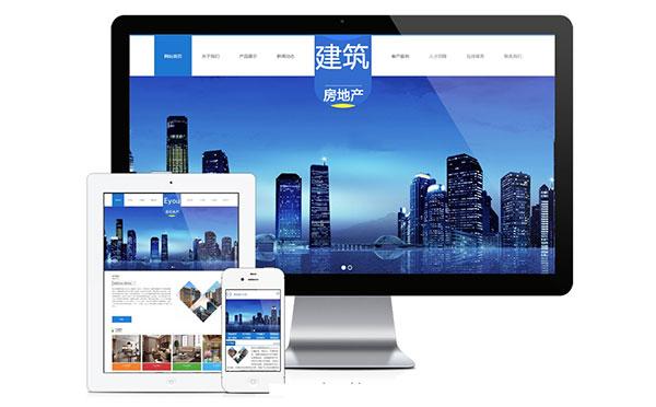 PHP房地产建筑工程施工公司网站源码 带手机版