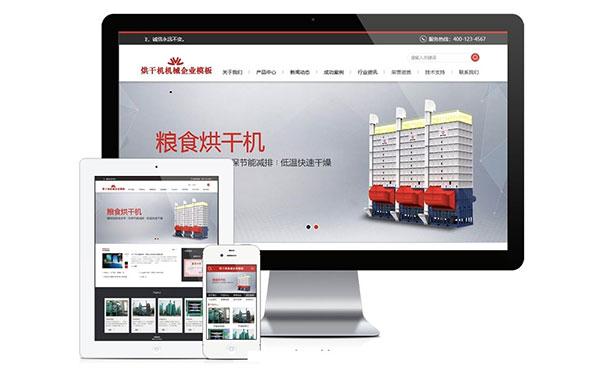 PHP粮食烘干机机械设备公司官网源码 带手机版