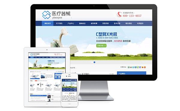 PHP蓝色大气医疗器械设备企业网站源码 带手机版