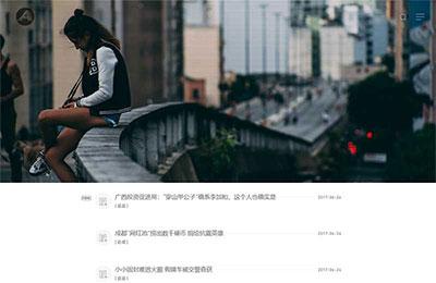 织梦dedecms简约清新文艺范个人文章博客网站模板 自适应手机端