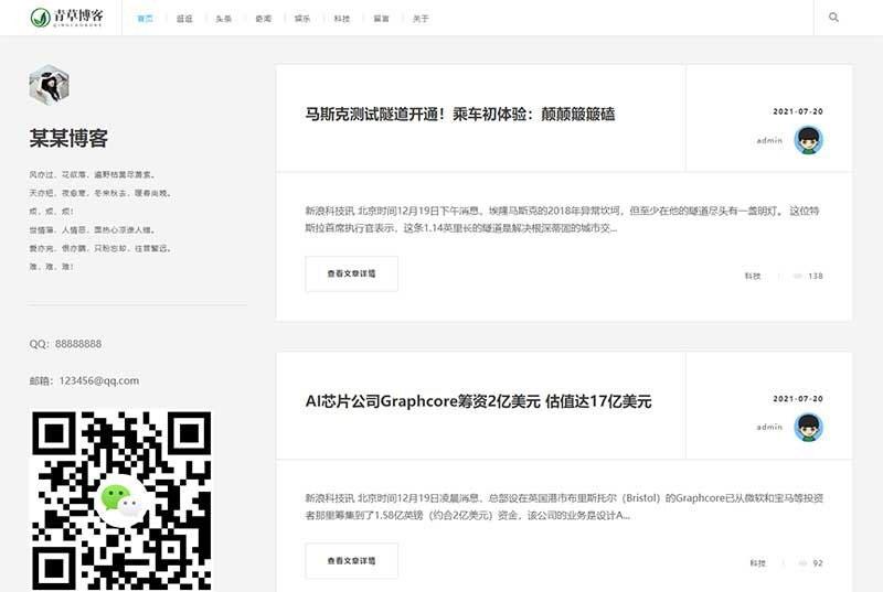 织梦dedecms极简响应式个人自媒体文章资讯博客模板 自适应手机端