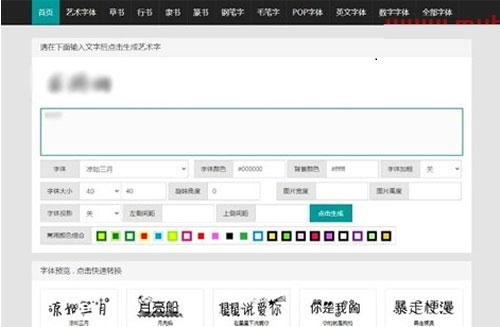织梦dedecms在线艺术字体转换生成平台网站源码