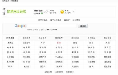 古力乐简易网址导航综合搜索引擎站html源码