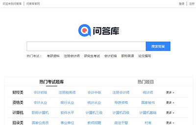 帝国CMS7.5仿《问答库》题库问答学习平台网站源码 带手机版