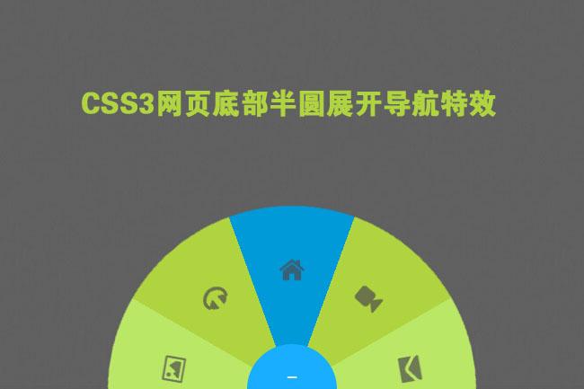 CSS3网站底部半圆展开导航菜单特效