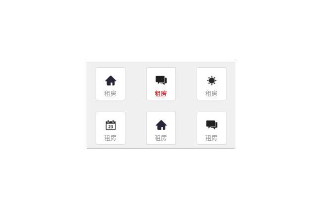 jQuery仿淘宝icon动画图标特效
