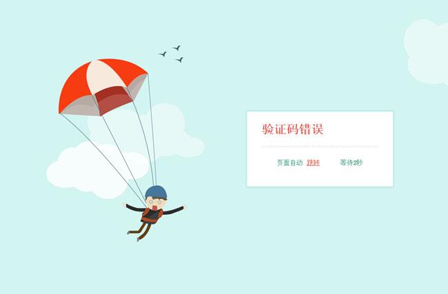 有趣的jQuery+CSS3网页404错误页面动画效果代码