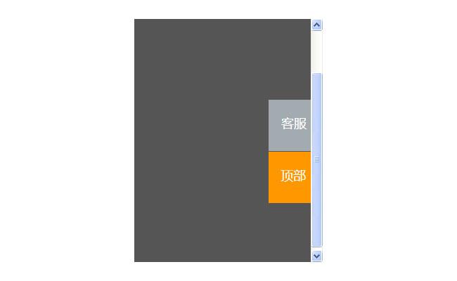 jQuery网站右侧QQ客服下拉显示返回顶部代码