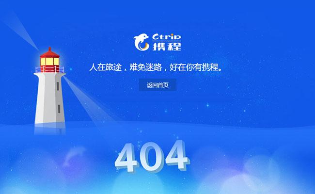 CSS3仿携程404错误页面代码