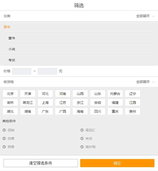 HTML5仿当当网手机端搜索框条件筛选代码
