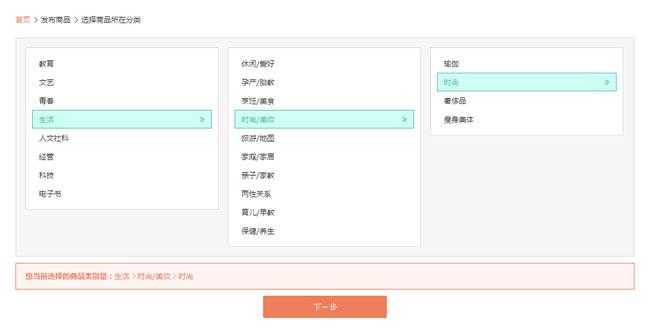 jQuery仿淘宝商品发布选择分类代码