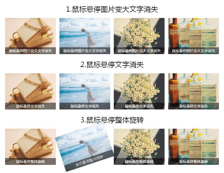 5种css3鼠标滑过图片文字动画代码