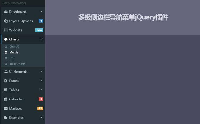 jQuery网站后台常用多级侧边栏导航菜单代码